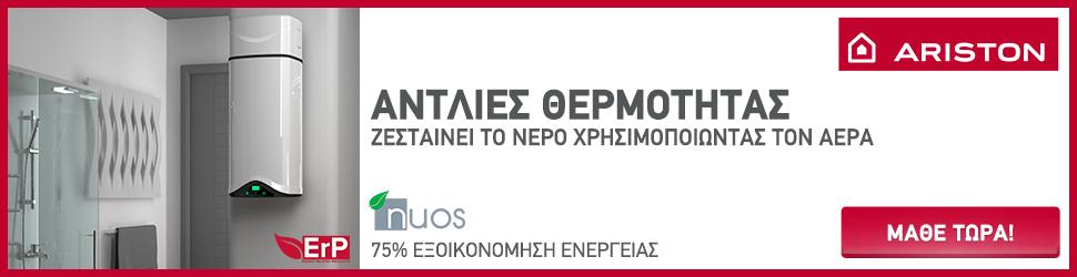 ARISTON Αντλία Θερμότητας Μπόιλερ Θερμοσίφωνο Τσολακίδης Θεσσαλονίκη