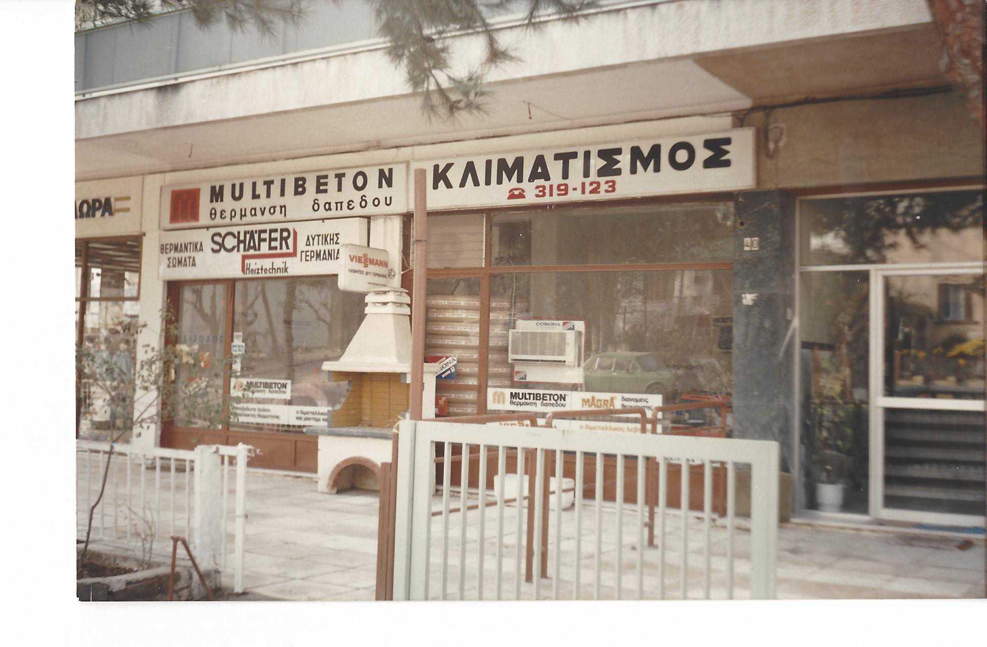 B&T TSOLAKIDIS 1988 ΚΑΤΑΣΤΗΜΑ ΠΑΠΑΔΑΚΗ 40